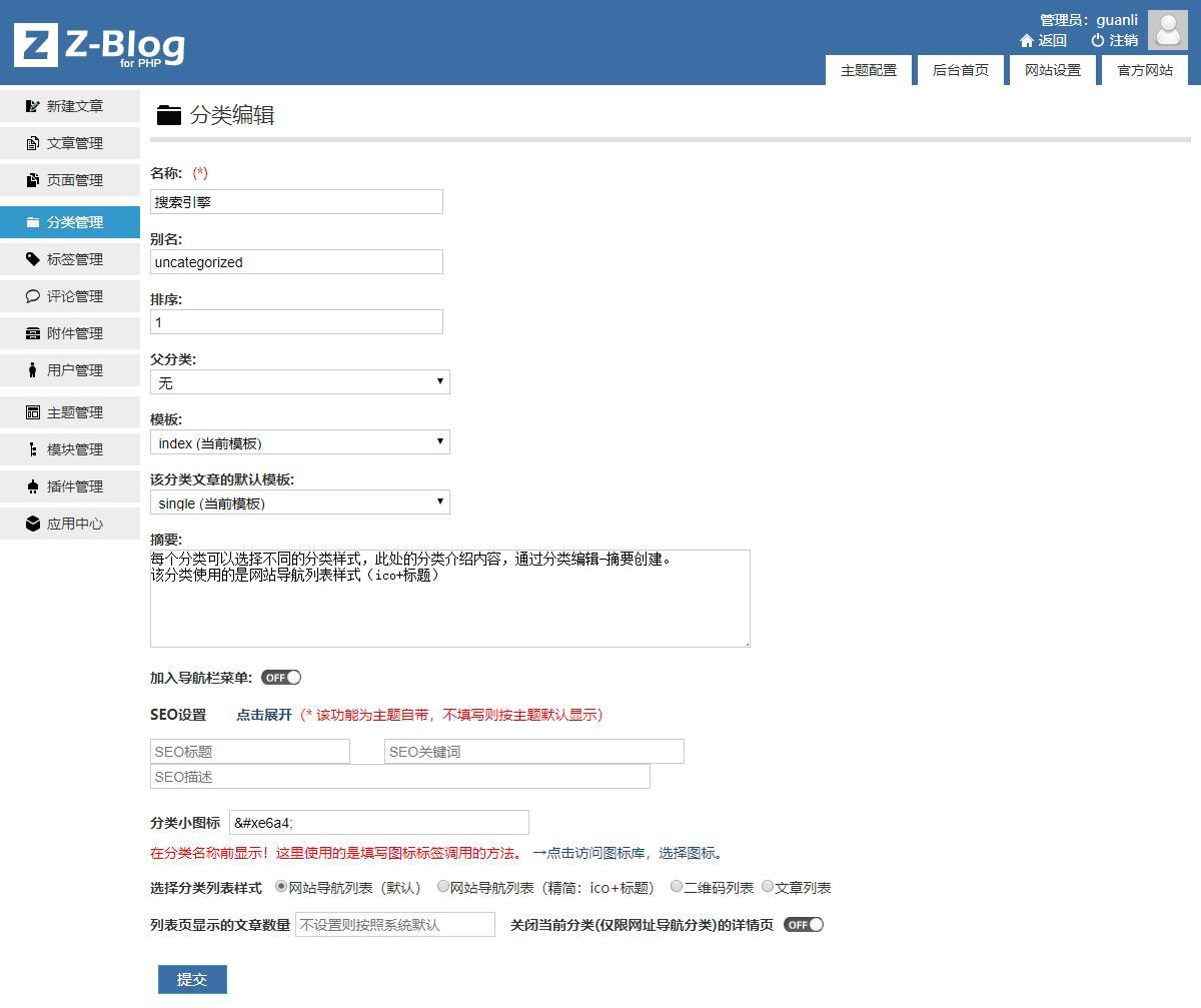 响应式网址分类|微信二维码分类导航网站模板 Z blogPHP 分类导航模板 二维码导航 分类导航 微信导航 网址导航 zblog主题 Z blogPHP  第4张