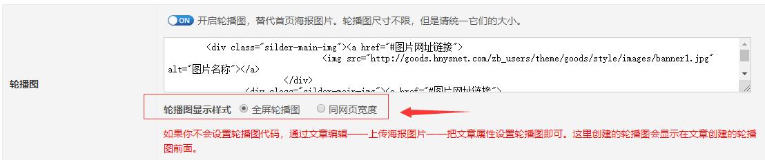 网站首页海报轮播图可以设置全屏显示和同网页宽度显示两种尺寸 海报轮播图 商品展示模板|商城网站主题  第1张