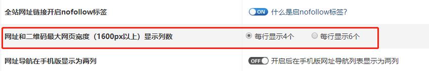 网址和二维码最大网页宽度(1600px以上)显示的列数可以选择每行4个或者6个  网址|二维码分类导航网站  第1张