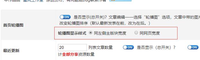 首页显示的轮播图新增一种显示样式|首页当天发布的文章时间标红显示 网站轮播图 响应式资源分享下载网站  第1张