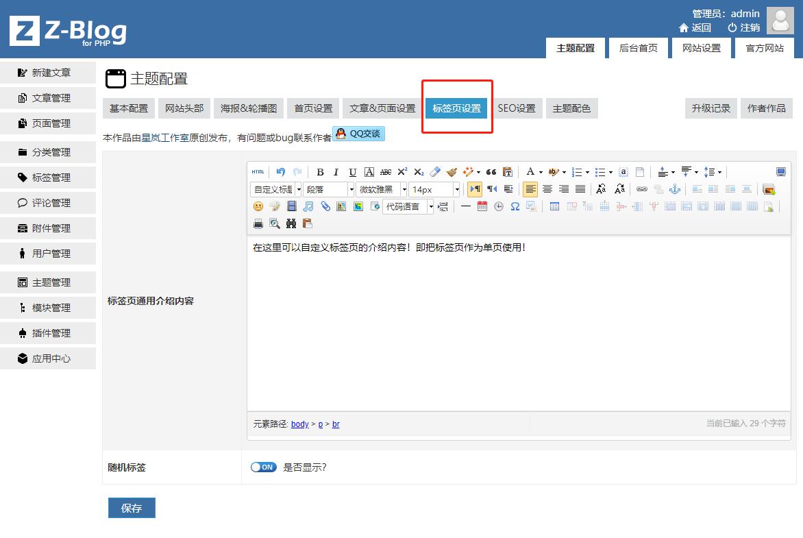 主题配置新增标签页设置|标签页可以设置通用介绍内容和随机标签 随机标签 单页网站模板|万能的单页  第1张