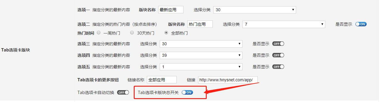 首页tab版块增加总开关|网站列表图片懒加载增加开关