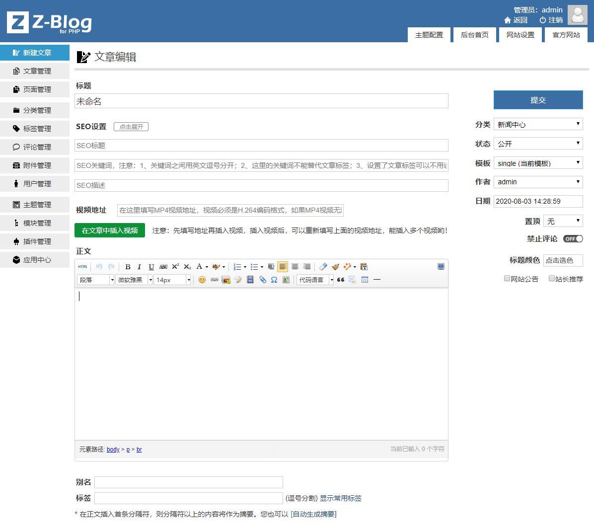 企业官网|全屏大气单页 Z blogPHP 全屏单页 响应式 企业官网 Z blogPHP  第3张