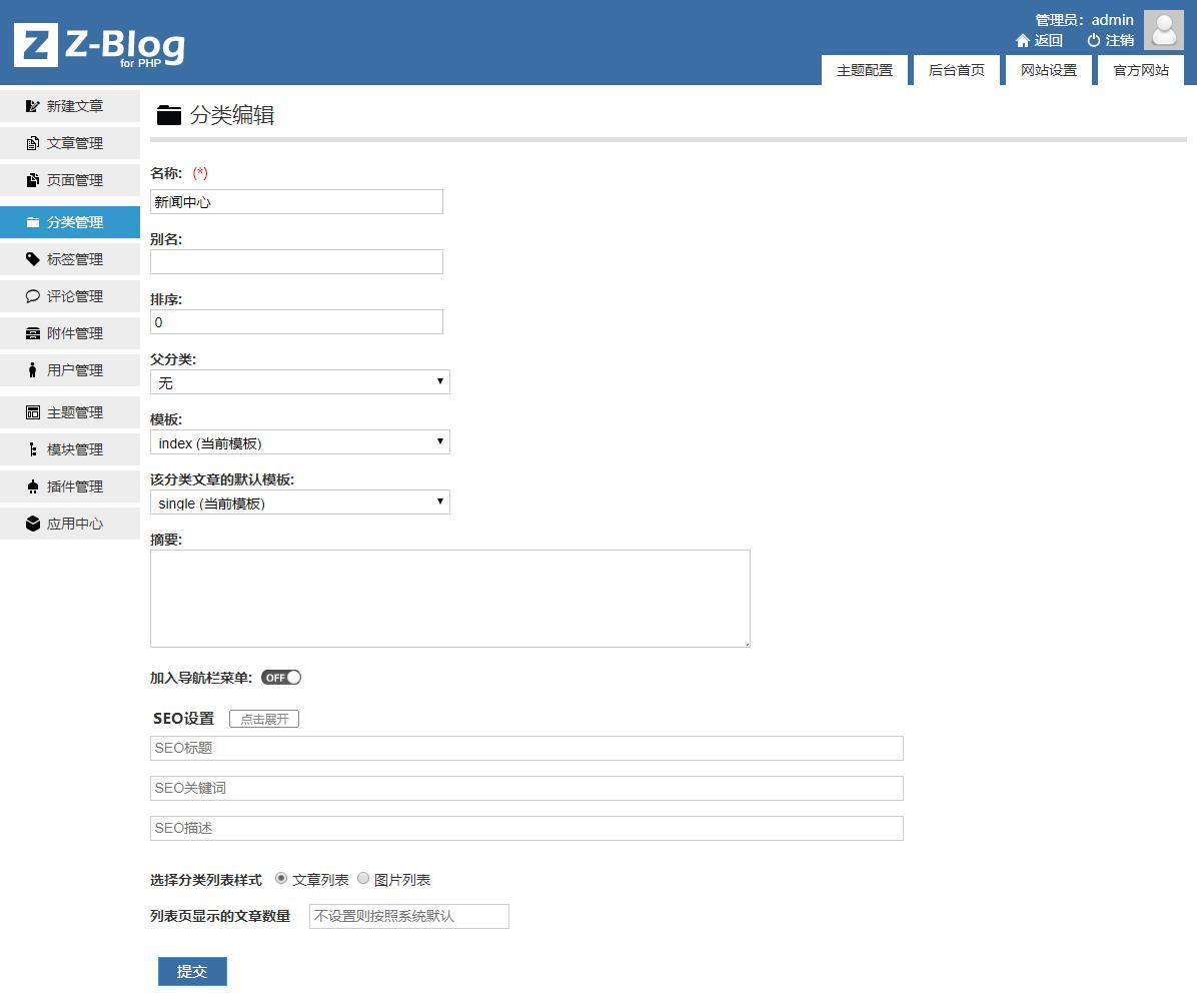 企业官网|全屏大气单页 Z blogPHP 全屏单页 响应式 企业官网 Z blogPHP  第4张