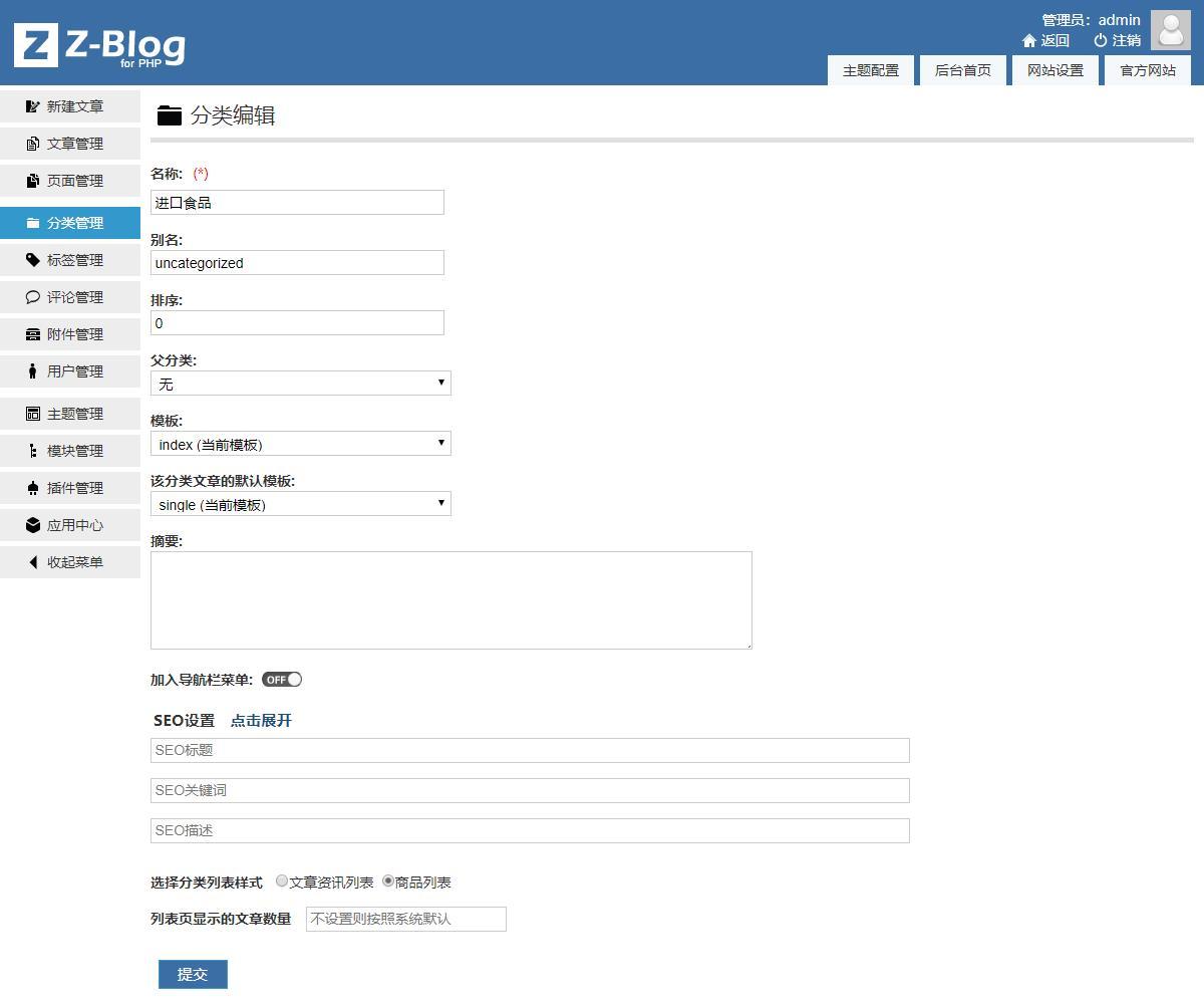 海外代购|商品展示网站 商品展示 海外代购 Z blogPHP  第3张