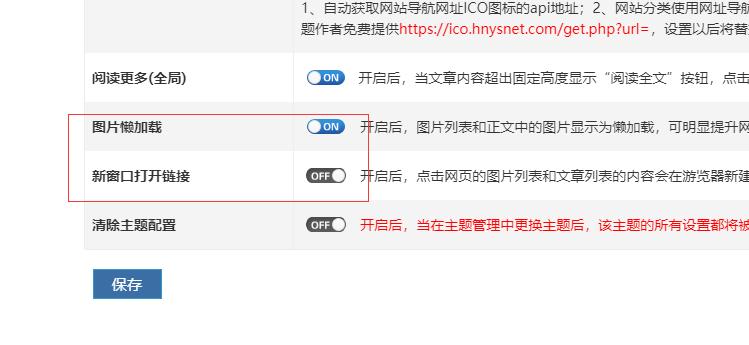 图片懒加载可以关闭了 | 文章列表和图片列表的链接可以设置是否新窗口访问 单页 图片懒加载 单页网站模板|万能的单页  第1张