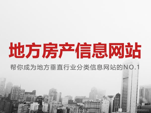 基于ZblogPHP开发的《地方房地产信息网站模板》发布了! 房地产行业网站模板 地方房产信息网站模板  第1张