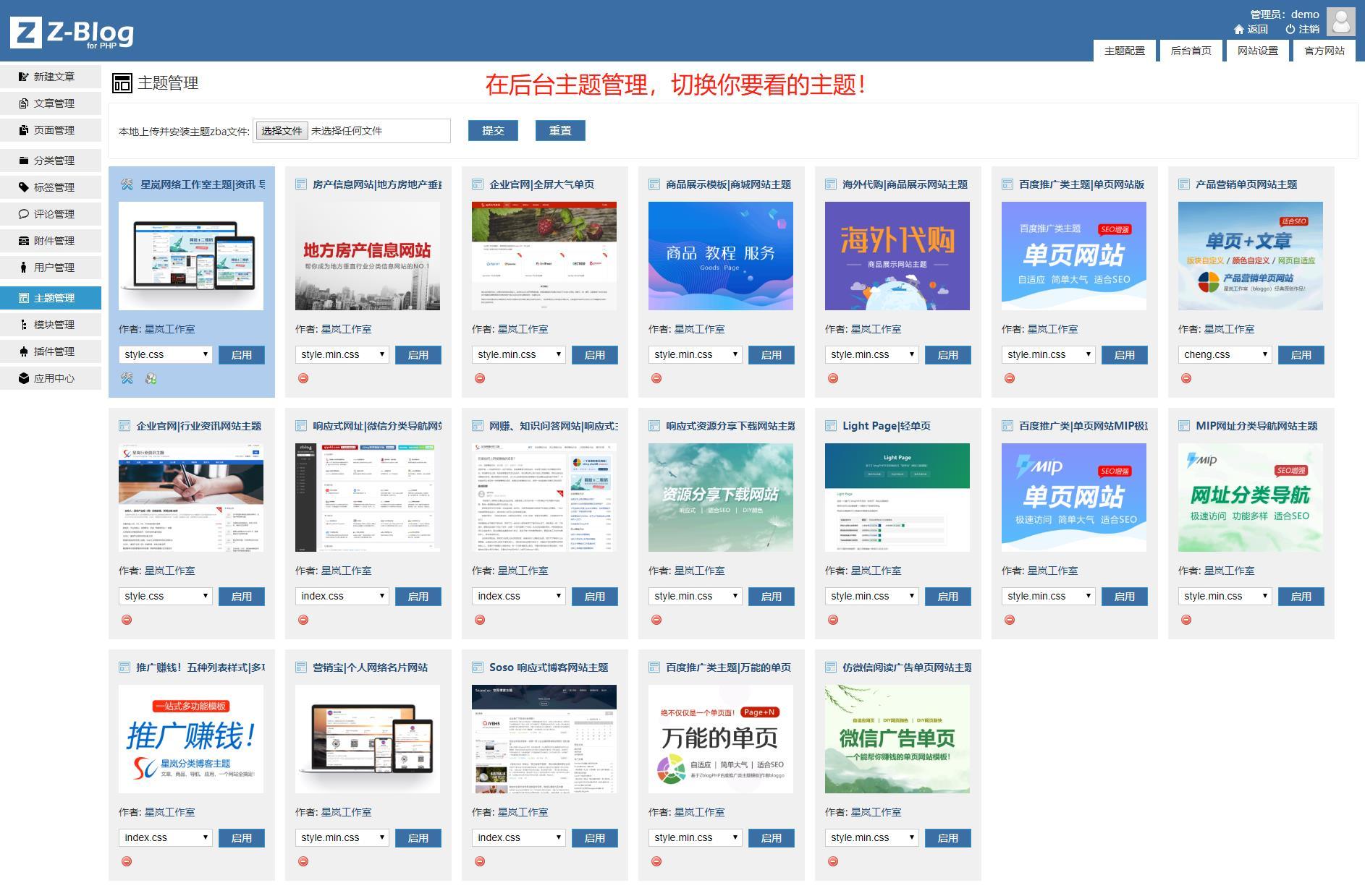 免费体验付费《主题&插件》网站后台扩展功能