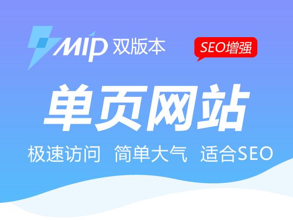 百度推广单页网站模板|MIP和非MIP双版本
