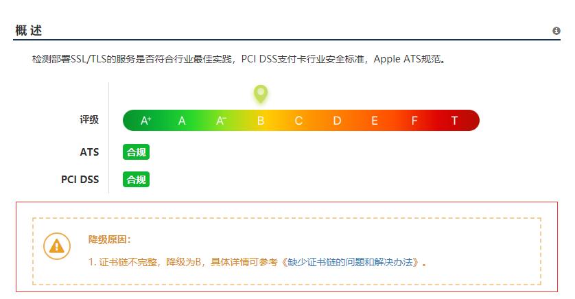 安装了ssl证书的网站在安卓手机的游览器提示网站SSL证书不可信或已过期 SSL证书不可信或已过期 建站  第2张