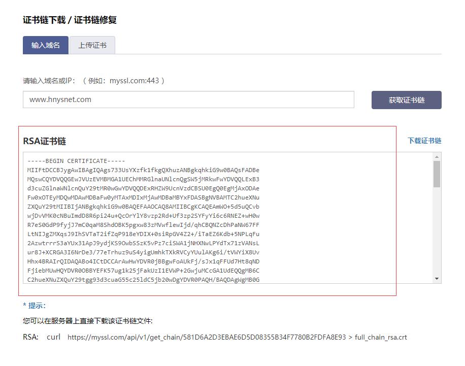 安装了ssl证书的网站在安卓手机的游览器提示网站SSL证书不可信或已过期 SSL证书不可信或已过期 建站  第3张