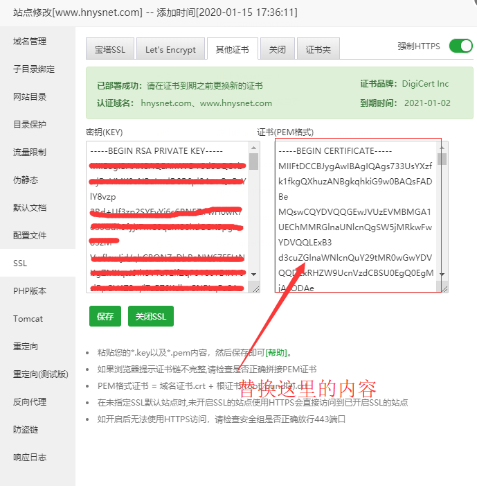 安装了ssl证书的网站在安卓手机的游览器提示网站SSL证书不可信或已过期 SSL证书不可信或已过期 建站  第4张