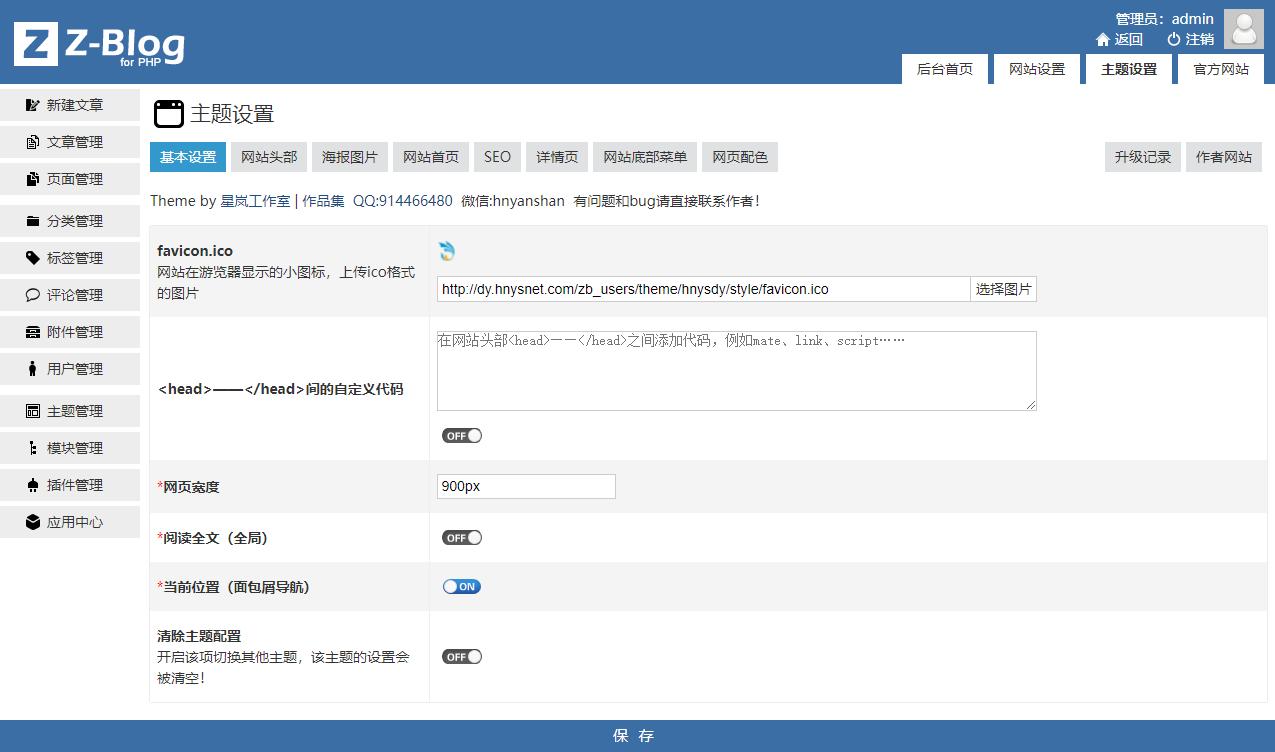 2.2版本发布!全新的后台主题设置功能界面  产品营销单页|单品推广  第1张