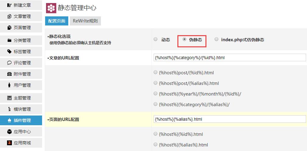 Z blogPHP网站安装在子目录怎么配置伪静态规则 伪静态规则 zblog教程  第1张