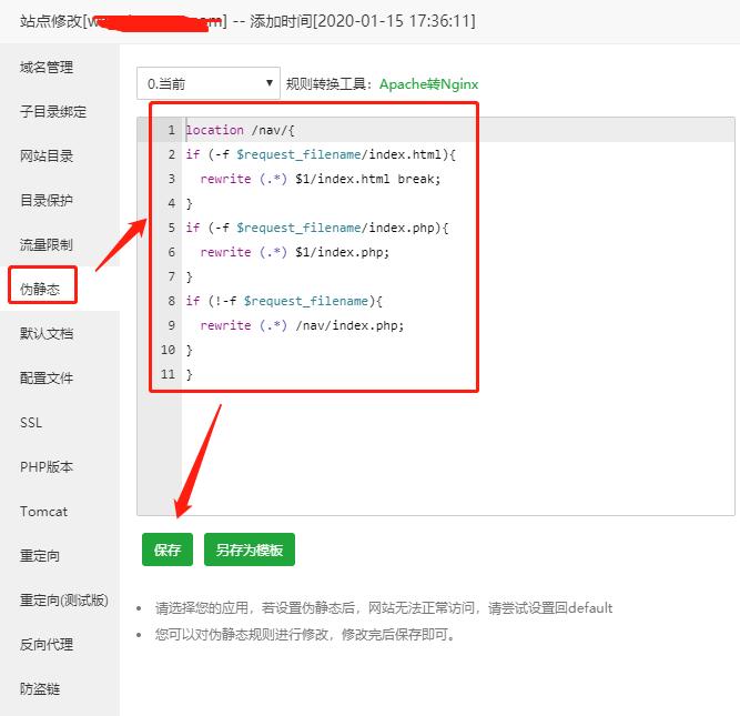 Z blogPHP网站安装在子目录怎么配置伪静态规则 伪静态规则 zblog教程  第3张