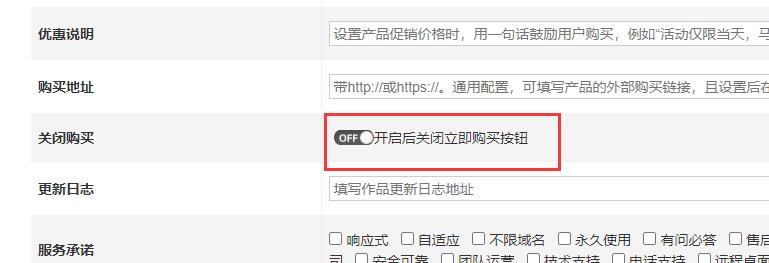 产品新增可以关闭立即购买按钮的功能  星岚网络工作室主题  第1张