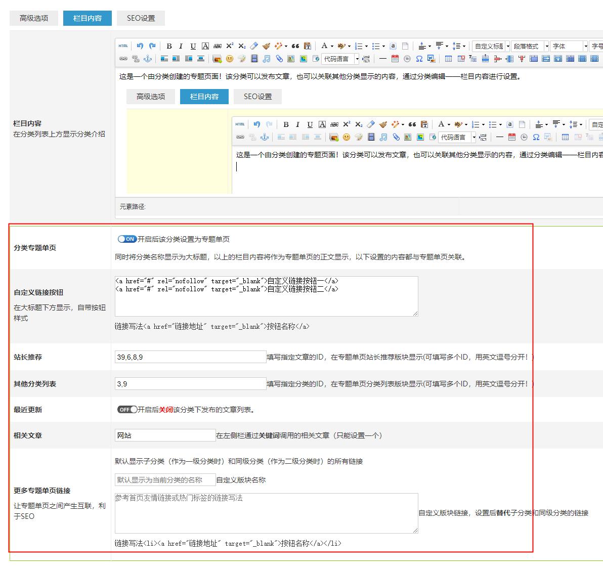 网站分类可以设置为专题单页了 怎么做专题单页 单页网站模板|万能的单页  第1张