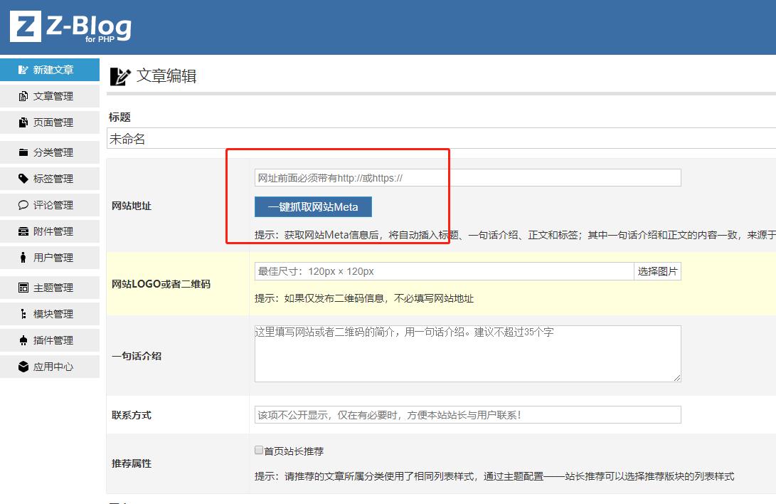 优化后台主题配置|新增一键获取网站Meta功能|新增网址导航默认缩略图功能