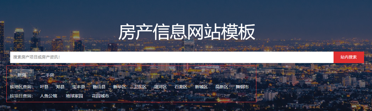 网站首页新增新房和二手房查询切换按钮|优化广告单页|优化分类SEO标题 二手房网站模板 地方房产信息网站模板  第1张