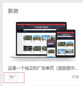 网站首页新增新房和二手房查询切换按钮|优化广告单页|优化分类SEO标题 二手房网站模板 地方房产信息网站模板  第3张
