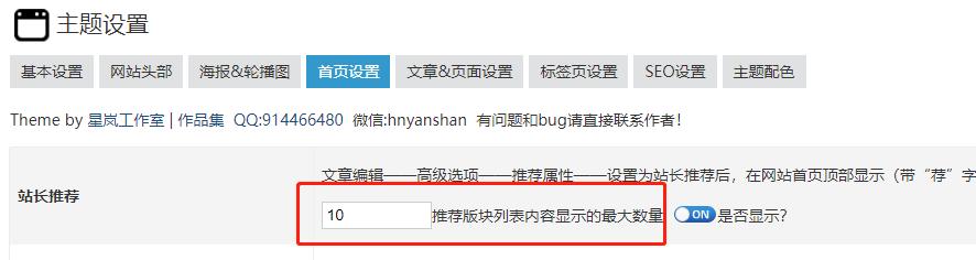 首页站长推荐版块可以设置最大内容数量|新增分类列表页标题结构功能选项  单页网站模板|万能的单页  第1张