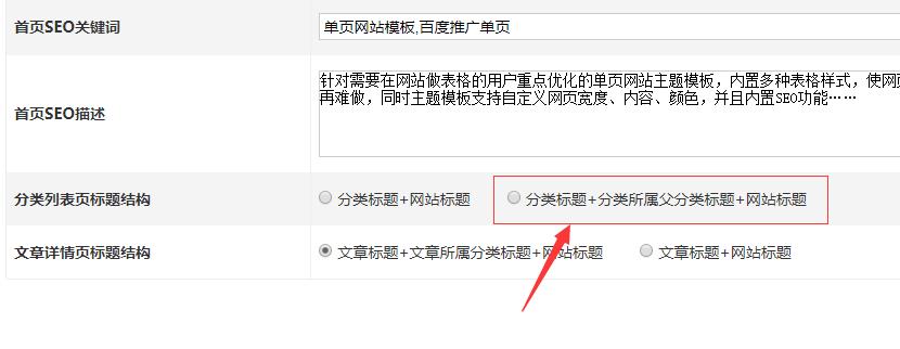 首页站长推荐版块可以设置最大内容数量|新增分类列表页标题结构功能选项  单页网站模板|万能的单页  第2张
