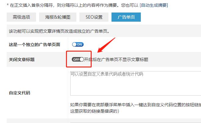 优化分类和文章标题SEO设置 广告单页可关闭文章标题 广告单页可单独设置站长统计代码  单页网站模板 万能的单页  第2张