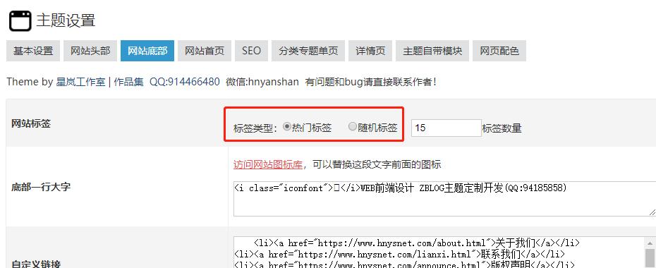 网站底部标签可以在热门标签和随机标签之间切换  星岚网络工作室主题  第1张