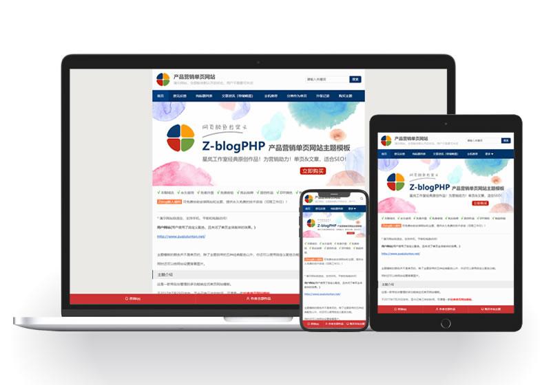 Z blogPHP单页网站模板|产品营销单页|单品推广 产品营销 百度单页 商品单页 单页网站模板 Z blogPHP Z blogPHP  第1张