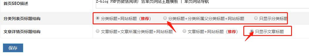 主题配置-SEO设置新增分类列表页标题结构,新增文章详情页标题结构