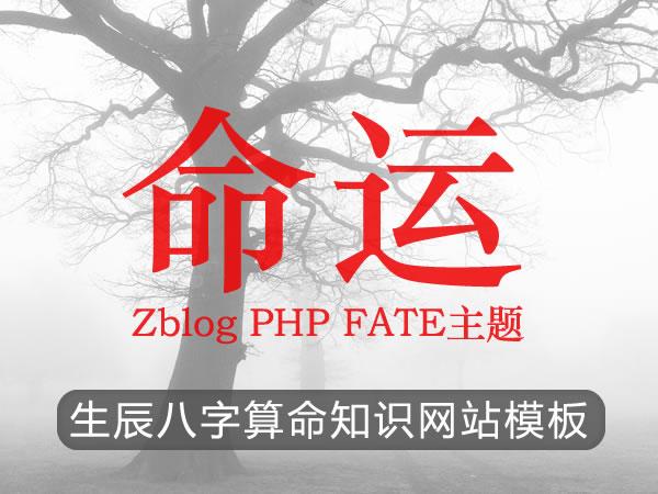 基于Z blogPHP开发的FATE算命网主题V1.0发布了! 算命网 周易算命FATE主题  第1张