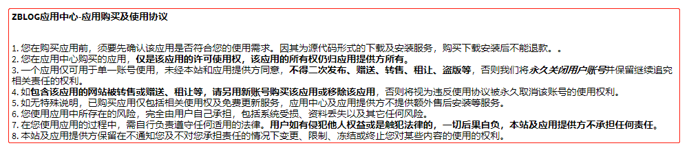 星岚工作室Z Blog付费主题作品售后服务说明 Z blog售后服务 星岚工作室 常见问题  第2张