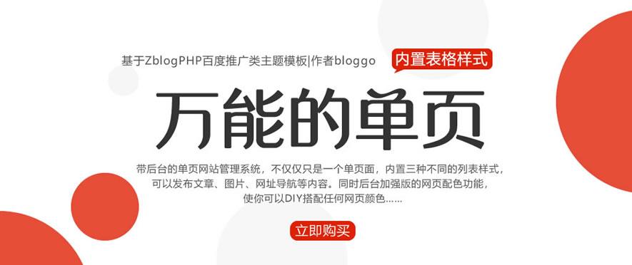 Z-blogPHP单页网站模板|万能的单页|SEO排名单页