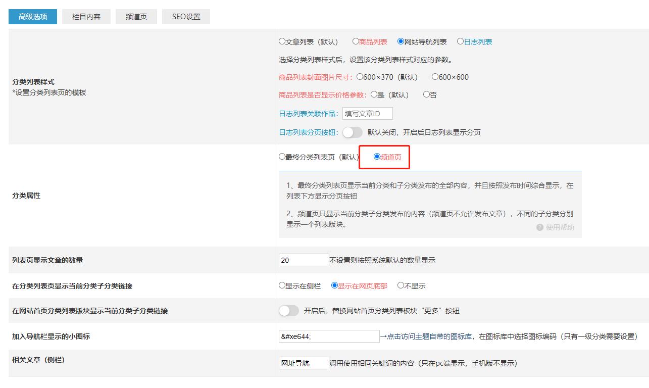 原专题单页设置改为频道页设置,并且增加更多功能选项!  星岚网络工作室主题  第1张