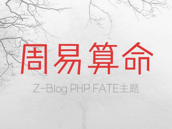 Z-blogPHP FATE主题 周易算命生辰八字算命知识网站模板