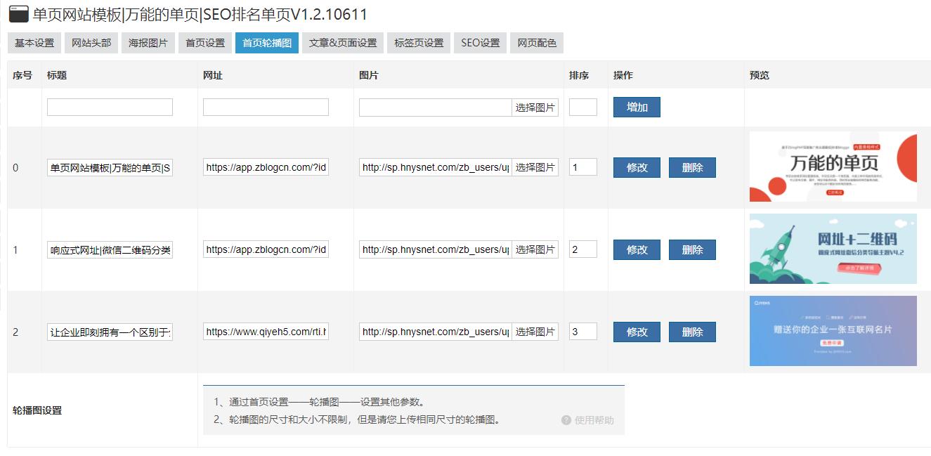 升级到1.2版本|优化网站轮播图|优化分类专题单页|兼容php8.0  单页网站模板|万能的单页  第1张