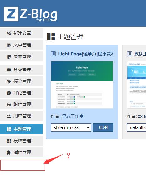 把Z blogPHP网站后台给别人看,怎么避免被人偷走主题或插件 Z blogPHP zblog教程  第3张