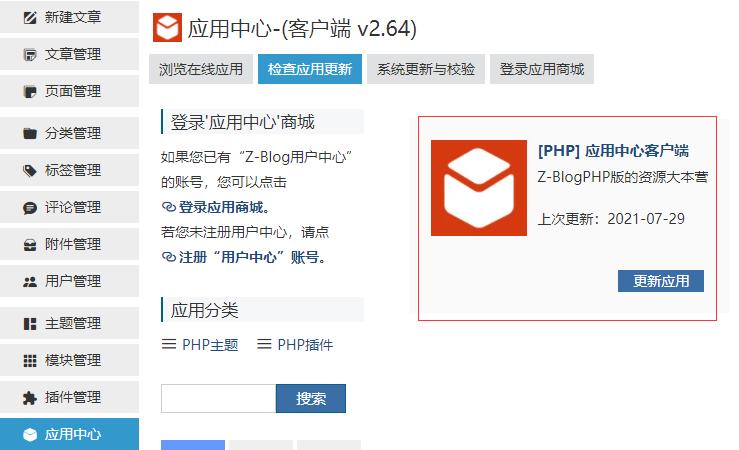 把Z blogPHP网站后台给别人看,怎么避免被人偷走主题或插件 Z blogPHP zblog教程  第5张