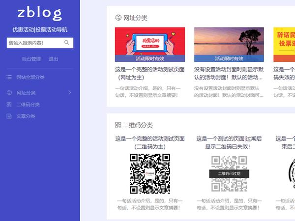 网站优惠活动|投票活动|限时活动(网址和二维码导航网站模板)