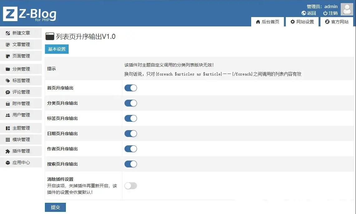 列表页升序输出|最先发布的内容在前  Z blogPHP  第1张