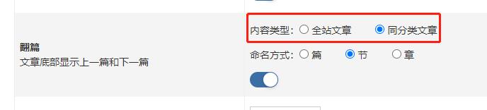 详情页支持显示同分类下上一篇和下一篇文章  燕雀在线帮助文档主题  第1张