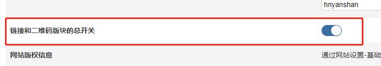 首页轮播图和快捷菜单增加总开关|优化商品展示功能|页脚链接版块和二维码版块增加总开关  星岚网络工作室主题  第4张