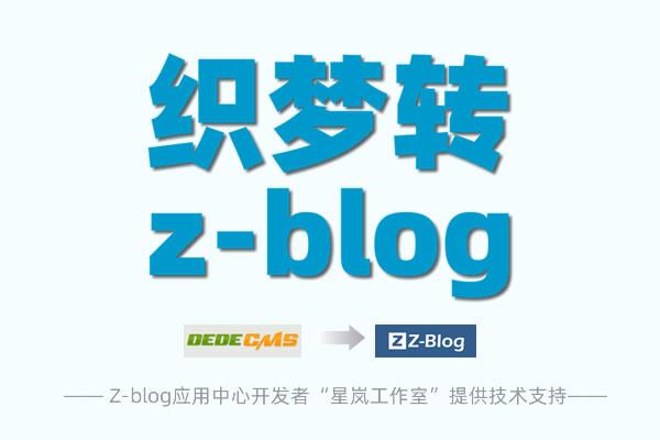 织梦DedeCMS转Z-blog-网站数据转移|织梦模板转Z-blog主题