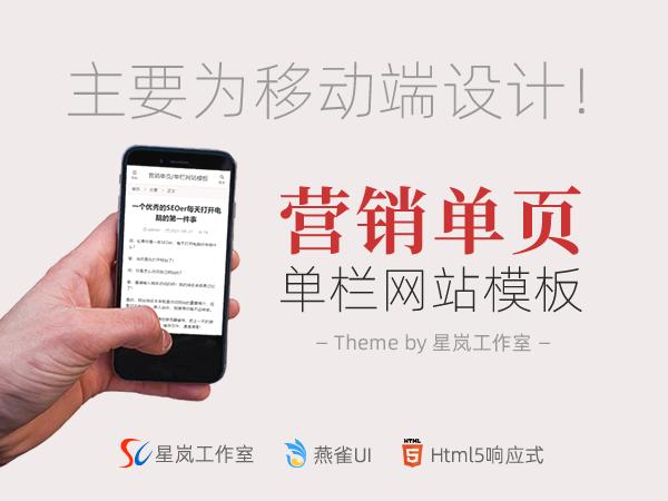 燕雀-手机版营销单页/单栏网站模板|seo单页